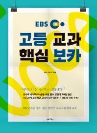 고등 교과 핵심 보카(EBS)