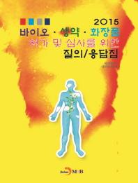 2015 바이오 생약 화장품 허가 및 심사를 위한 질의/응답집