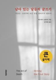남아 있는 날들의 글쓰기(큰글자책)