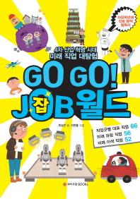 Go Go! Job 월드