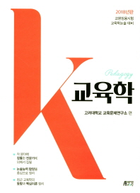 K 교육학(2018)