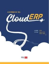 Cloud ERP(스토리텔링으로 읽는)