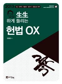 생생하게 들리는 헌법 OX(2013)