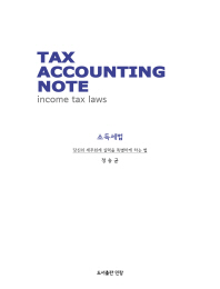 Tax Accounting Note 소득세법
