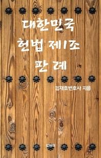 대한민국 헌법 제1조 판례
