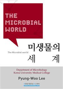 미생물의 세계