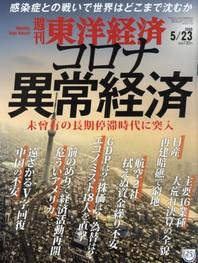 주간동양경제 週刊東洋經濟 2020.05.23