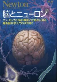 [해외]腦とニュ-ロン ニュ-ロンから腦の機能と仕組みに迫る,最新腦科學入門の決定版!