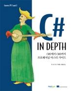 C# IN DEPTH ///4729
