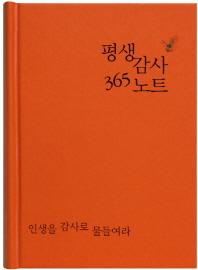 평생감사 365 노트(주황)(양장본 HardCover)