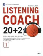 LISTENING COACH 20+2. 1(2ND EDITION) CD포함