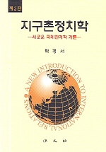 지구촌정치학(2판)
