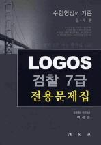 검찰 7급 전용문제집 세트(LOGOS)(6판)(전2권)