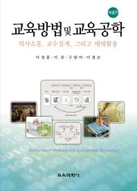 교육방법 및 교육공학(4판)(양장본 HardCover)