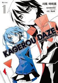 아지랑이 데이즈(Kagerou Daze). 1 ,2,3,4-4권