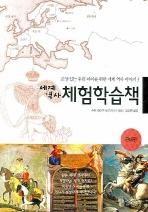 세계역사 체험학습책: 근대편