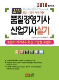 품질경영기사 산업기사 실기(2016)(최신)(품질 수험서 시리즈 3)