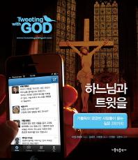 하느님과 트윗을