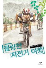 불량한 자전거 여행(창비아동문고 250)