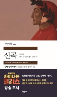 신곡 : 지옥편(세계문학전집 150)