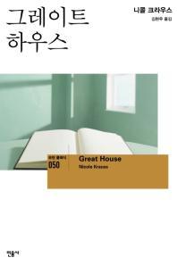 그레이트 하우스
