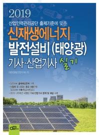 신재생에너지발전설비(태양광)기사 산업기사 실기(2019)