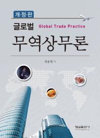 글로벌 무역상무론(개정판)(양장본 HardCover)