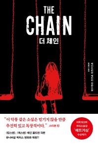 더 체인(The Chain)