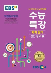 고등 직업탐구영역 회계원리 상업정보2(2017 수능대비)