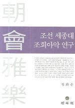 조선 세종대 조회아악 연구