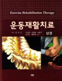 운동재활치료(상)