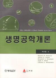 생명공학개론(반양장)