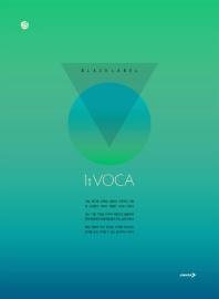 1등급 VOCA(블랙라벨)