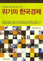 위기의 한국경제(김광수경제연구소 경제시평 3)