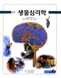생물심리학(8판)