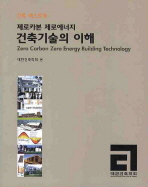 건축기술의 이해(제로카본 제로 에너지)(건축 텍스트북)