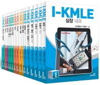 K-MLE 세트(전16권)
