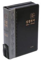 성경전서(새찬송가)(72EQ검정)(관주 여백)(개역개정판)