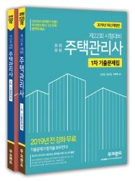 주택관리사 기출문제집 세트(2019)(무크랜드)(전2권)
