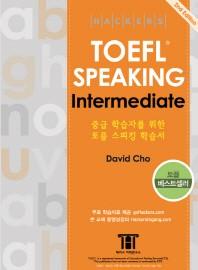 Hackers TOEFL Speaking Intermediate(해커스 토플 스피킹 인터디미엇)