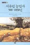 서유럽 농업사(까치글방 169)