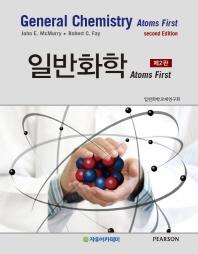 일반화학(2판)