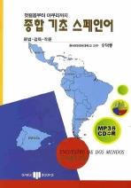 종합기초스페인어(첫걸음부터 마무리까지)(MP3CD1장포함)
