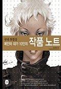 페인터 대가 10인의 작품 노트(CD 1개포함)