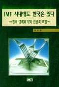IMF시대에도 한국은 있다