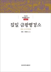 집일 금광명경소(한글본 한국불교전서 신라 25)(양장본 HardCover)