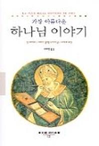 가장 아름다운 하나님 이야기(동문선 121)