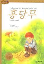홍당무(논리논술대비 고학년 세계명작 33)