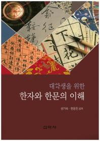 한자와 한문의 이해(대학생을 위한)(3판)