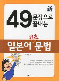 49문장으로 끝내는 일본어 기초문법(신)(개정판)